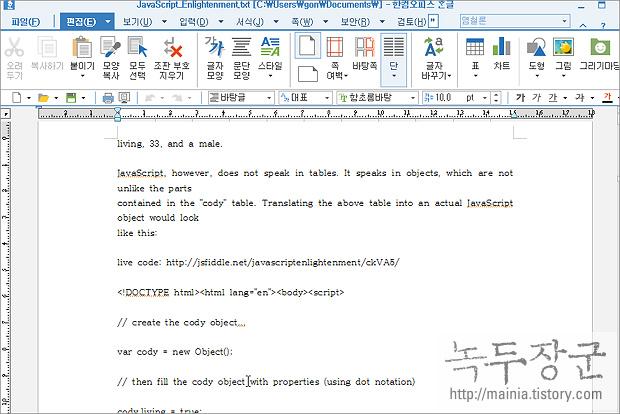 한컴오피스 한글 pdf 파일 내용 한글로 옮기는 방법