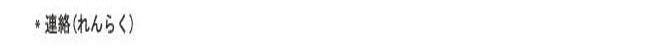 오늘의 일본어 회화 단어 6일차. 제휴 진행되다 연락 006
