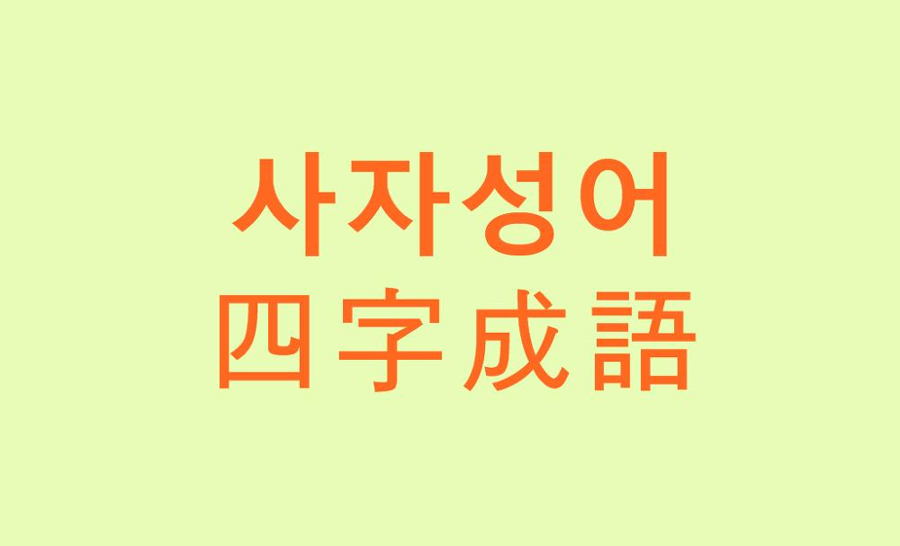 [사자성어]화양연화(花樣年華)
