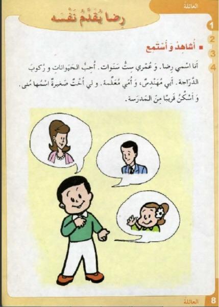알제리 아랍어 교과서