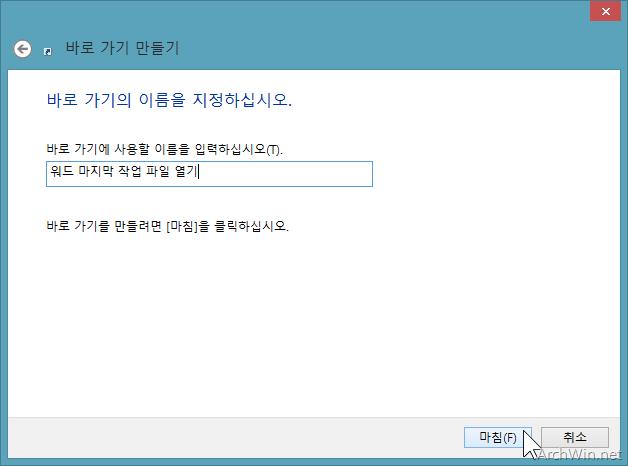 open_recent_document_word2013_08