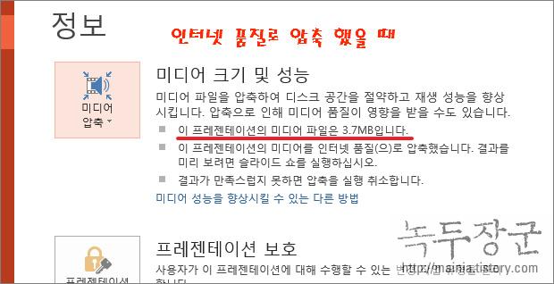 파워포인트 ppt 동영상 미디어 용량 줄이기, 압축하는 방법
