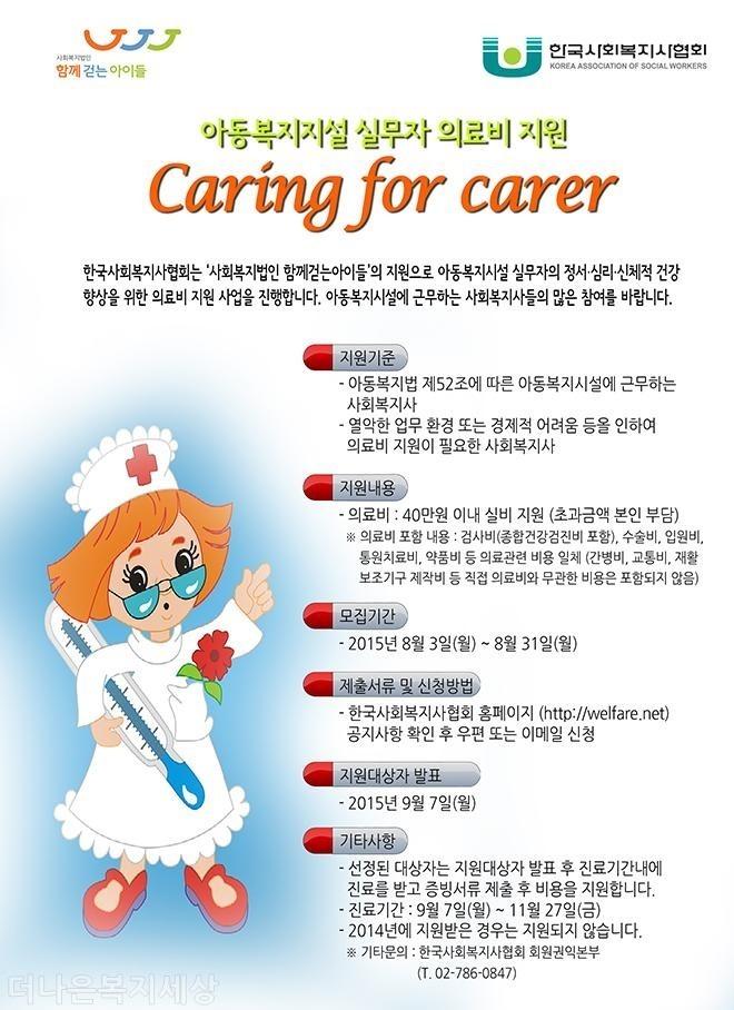 사회복지사(실무자) 의료비지원 - 아동복지시설 실무자 의료비 지원사업