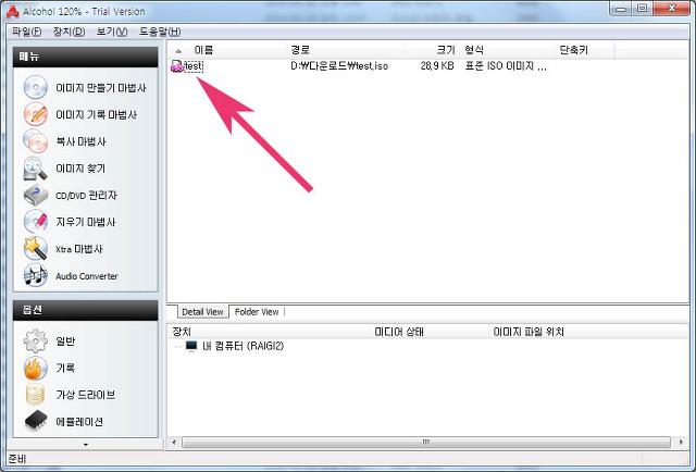 윈도우 iso 실행 프로그램 알콜120% 다운 및 사용방법 (Alcohol 120)