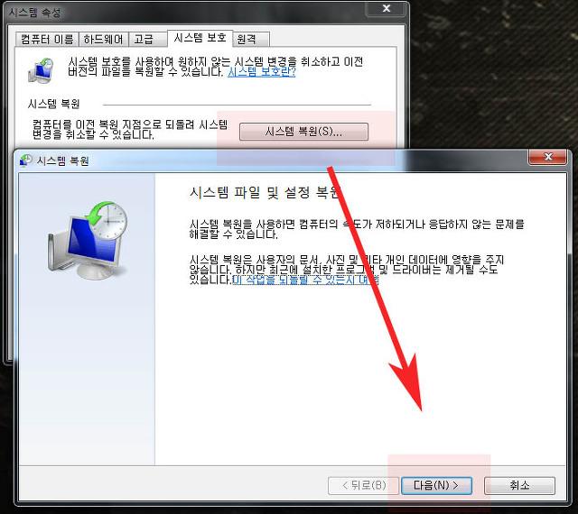 윈도우7 시스템 복원 복구하는 방법