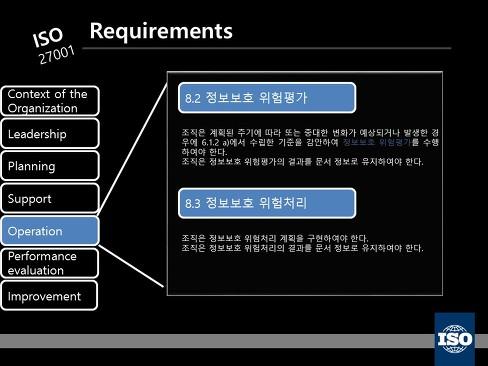 ISO 27001 최종본] ISO 27001 ppt  pdf