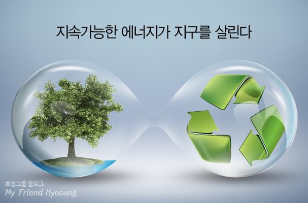 지속가능한 에너지가 지구를 살린다