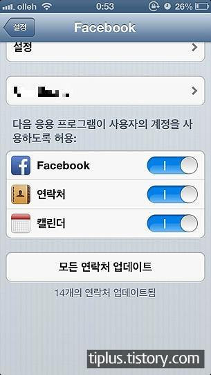 페이스북 연락처 가져오기