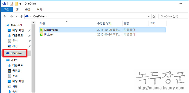 윈도우10 탐색기 OneDrive(원드라이브) 삭제하는 방법