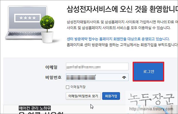 삼성전자 AS 서비스 센터 인터넷 예약으로 좀더 빠르게 접속하는 방법