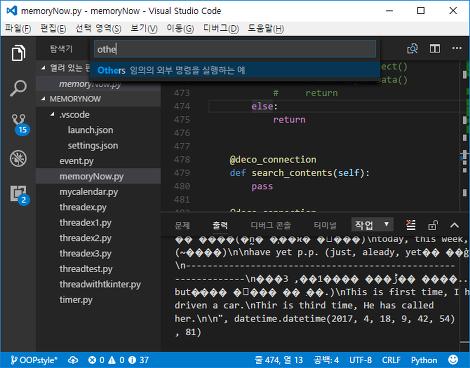 Visual Studio Code 명령 팔렛트
