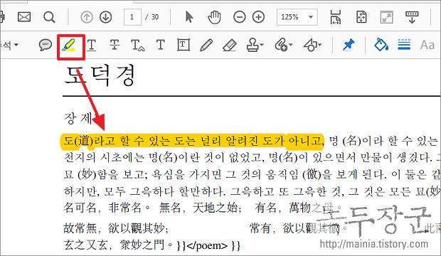 PDF 형광펜 줄긋기, Adobe Acrobat Reader 이용
