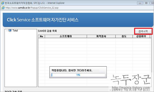 한국소프트웨어 저작권 협회에서 불법 소프트웨어 검사하는 방법