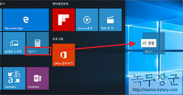 윈도우10 계산기 프로그램 찾아서 시작 화면에 고정시키거나 바탕화면에 꺼내기
