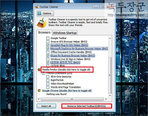 악성 툴바 제거 프로그램, Toolbar Cleaner 사용하기