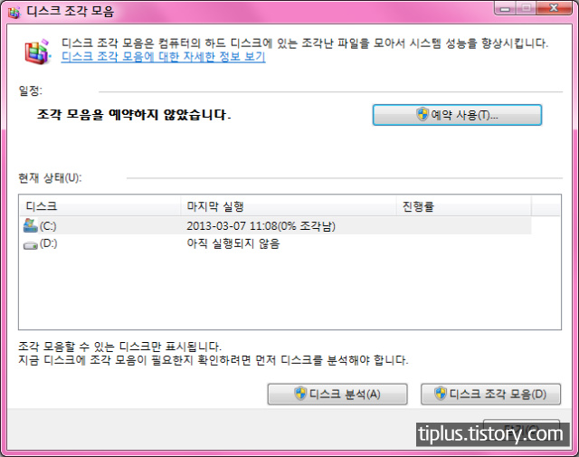 Windows7 SSD 최적화