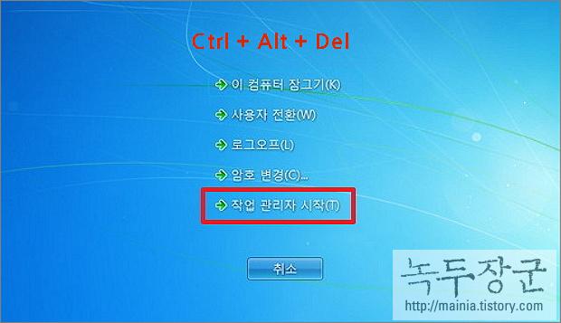 윈도우7 Alt, Ctrl 키 조합 윈도우 단축키 모음 – 1 부
