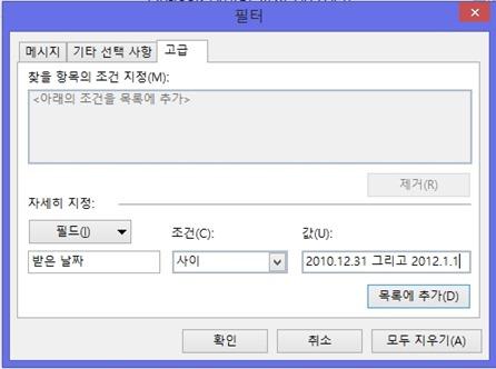 아웃룩 파일 pst파일로 저장시 필터 옵션 – 특정 날짜 사이의 파일만 저장하고 싶을 경우