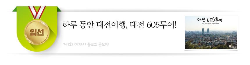 하루동안 대전여행, 대전 605투어