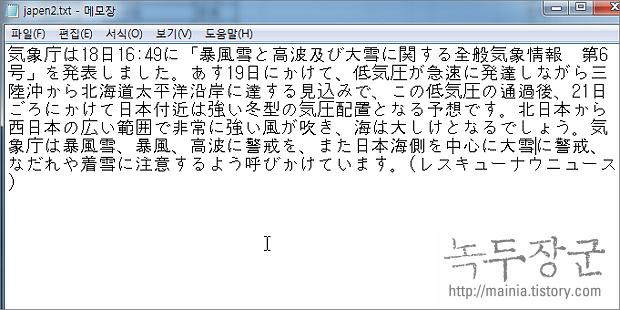 윈도우7 메모장 일본어 제대로 저장하는 방법