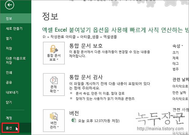 엑셀 Excel 사용자 지정 목록 설정으로 작업 시간과 오류 줄이기