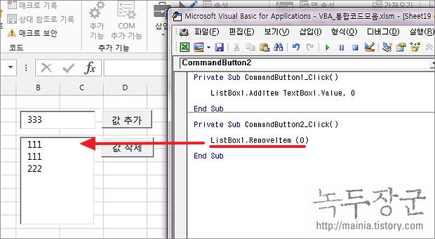 엑셀 VBA 리스트 박스(ListBox) 사용하는 방법