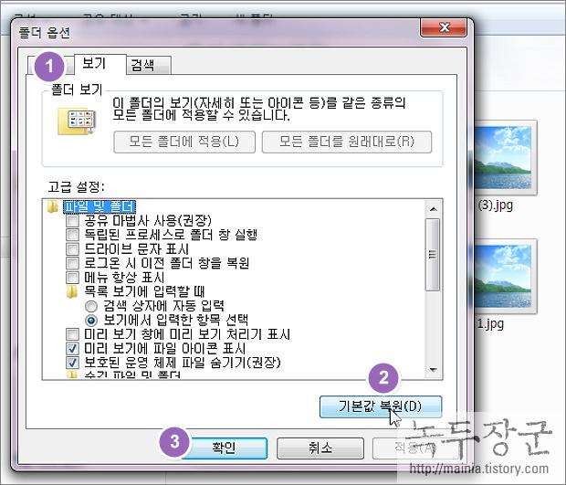 윈도우7 탐색기 사진 미리보기가 안되는 경우 해결하는 방법