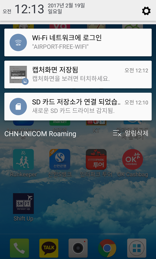 CHN-UNICOM Roaming