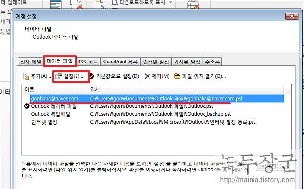 아웃룩 Outlook 계정별로 비밀번호 암호 설정하는 방법