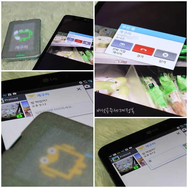 엘지 태블릿 지패드 8.3 (LG G Pad 8.3) 사용기, LG G Pad 8.3 눈에 띄는 기능 3가지