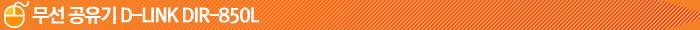 무선공유기 D-LINK DIR-850L