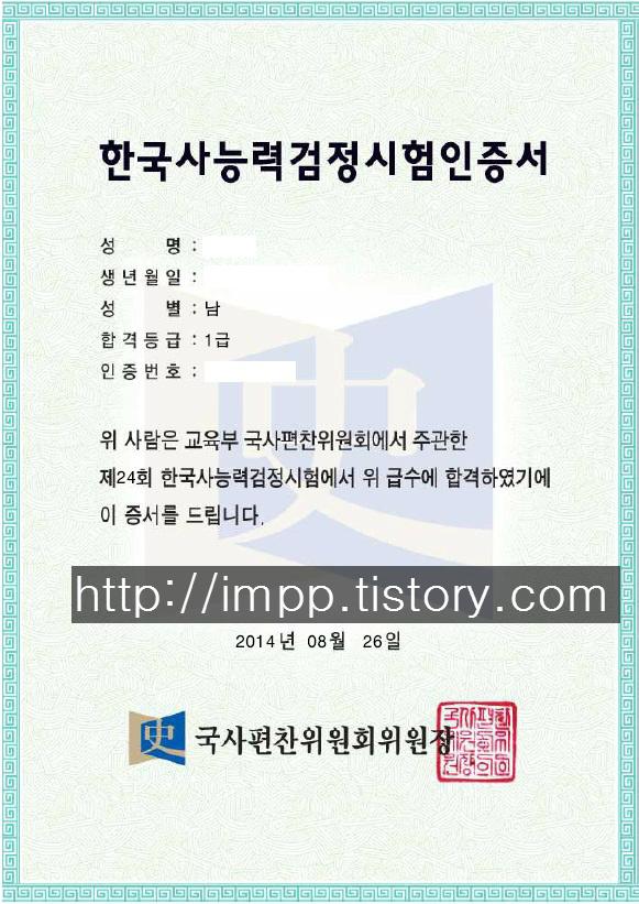 한국사 고급 책