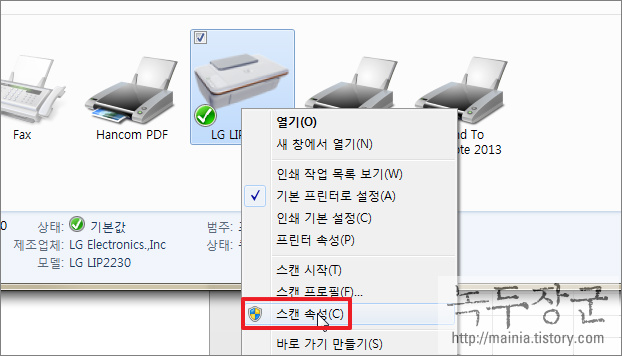 윈도우7 스캐너 이미지 복사하기, 주민등록증 서류 복사할 때 스캐너 이용법