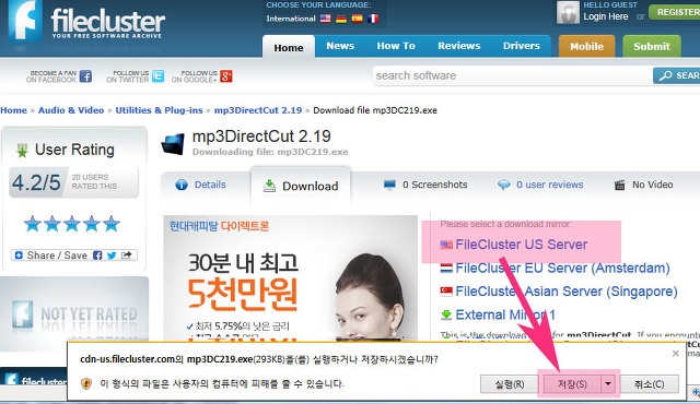 MP3 음악,음원,노래 구간 편집 및 자르기 mp3DirectCut 한글판 다운 사용방법