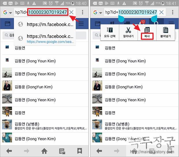 스마트폰 페이스북 Facebook 계정 찾기, 아이디 찾는 방법