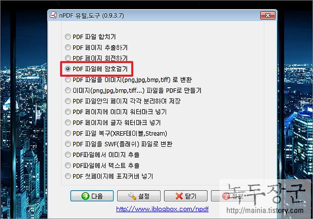 문서 PDF 파일 암호 설정, 암호 해제하는 방법