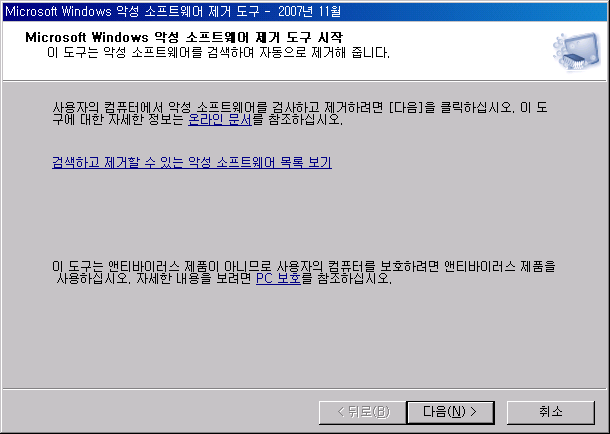 윈도우 악성 소프트웨어 제거 도구 시작