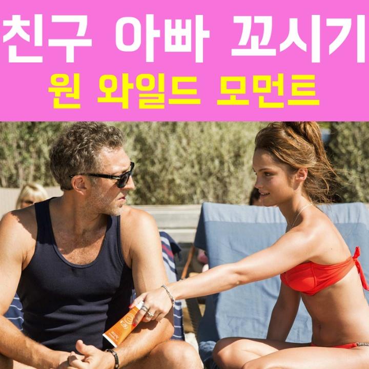 원 와일드 모먼트