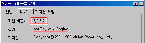 알약 안티스파이웨어 엔진 버전