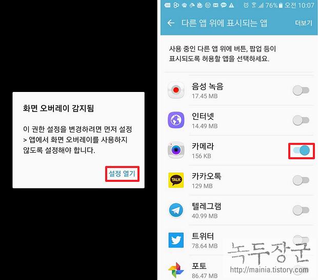 안드로이드 화면 오브레이 해결 감지됨, 앱 사용을 위해 해제하는 방법