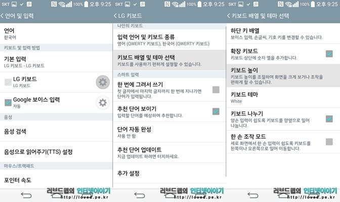 LG G3 스마트 키보드