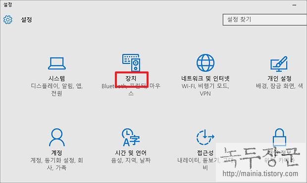 윈도우10 USB, CD, DVD 장치 연결했을 때 자동 실행 중지하는 방법