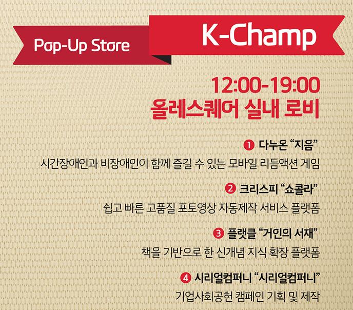 kt 11월 문화가 있는 날  k-champ  팝업 스토어