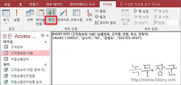 액세스 Access SQL 문 직접 작성하기, SELECT, UPDATE, DELETE, INSERT 문