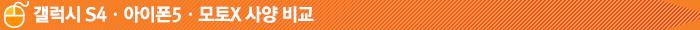 모토X 사양비교 BAR