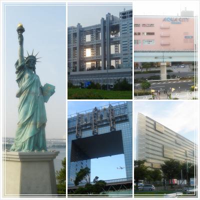 오다이바에 있는 각종 건물들