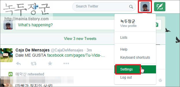 트위터 한글 서비스 세팅하는 방법, 다양한 언어로 설정이 가능