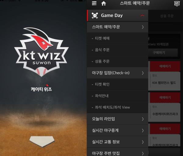 kt wiz 공식 어플 위잽 화면