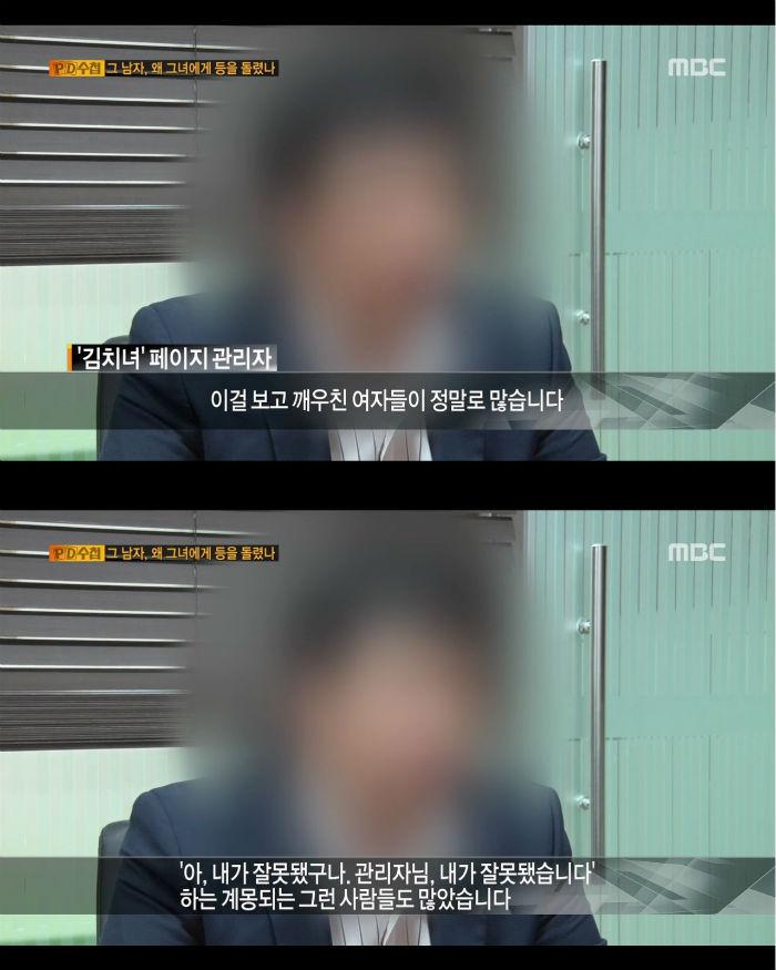 pd수첩 김치녀편