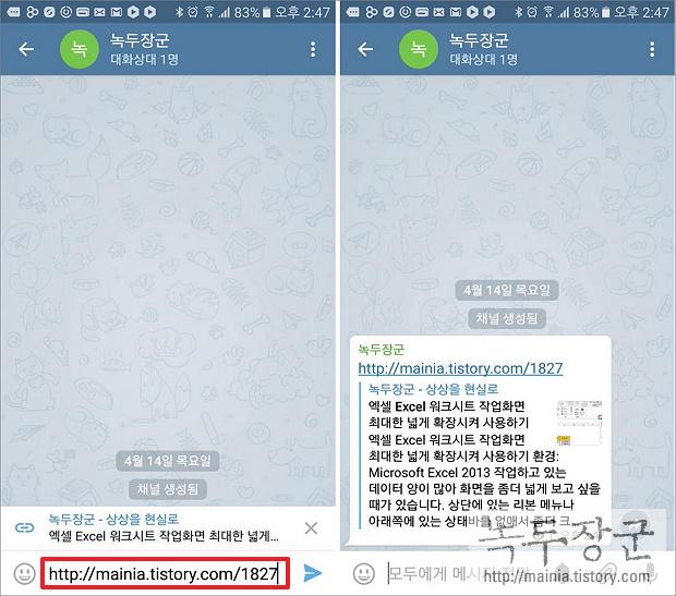 텔레그램 Telegram 채널을 만들어서 공개하거나 참여하는 방법 2부